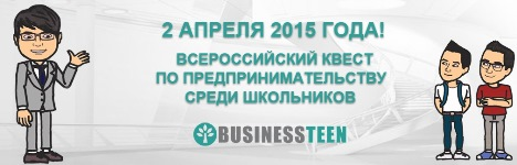 ВСЕРОССИЙСКИЙ КВЕСТ ПО ПРЕДПРИНИМАТЕЛЬСТВУ «BUSINESSTEEN»